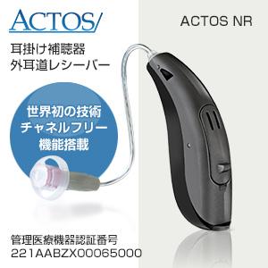 アクトス補聴器NR