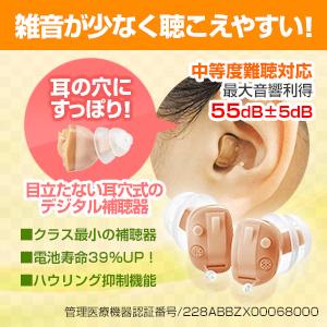 A&M耳あな式デジタル補聴器 耳いちばんプレミアム