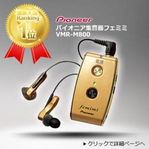 パイオニア集音器フェミミVMR-M800
