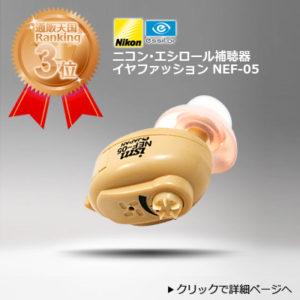 ニコン・エシロール補聴器イヤファッションNEF-05