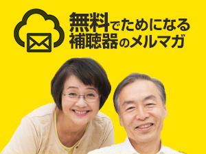 【無料で学べる】補聴器のメルマガ登録