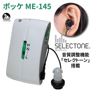 ミミー電子ポケット型補聴器 ポッケ ME-145