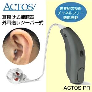 アクトス補聴器PR 外耳道レシーバー耳かけ式デジタル補聴器