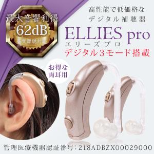 【高度難聴前半まで対応】エリーズプロ両耳セット