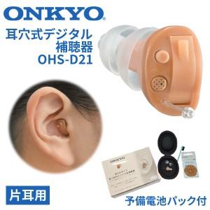 ONKYO耳あな式デジタル補聴器 OHS-D21